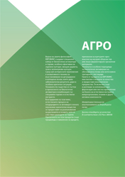 cover_agro